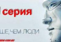 Первая серия на Первом канале