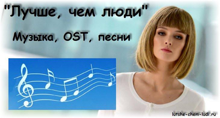 Все песни и музыка из нового сериала на Первом канале