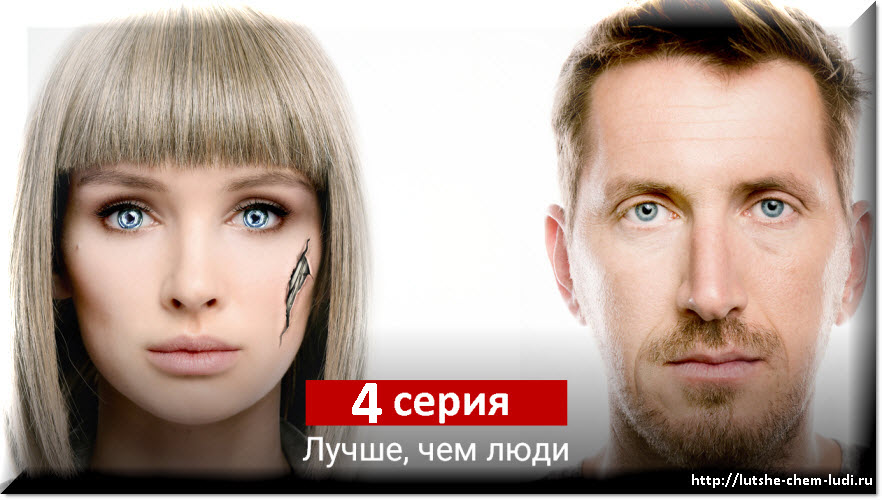 Бесплатно для просмотра размещена 4 серия сериала Лучше, Чем люди