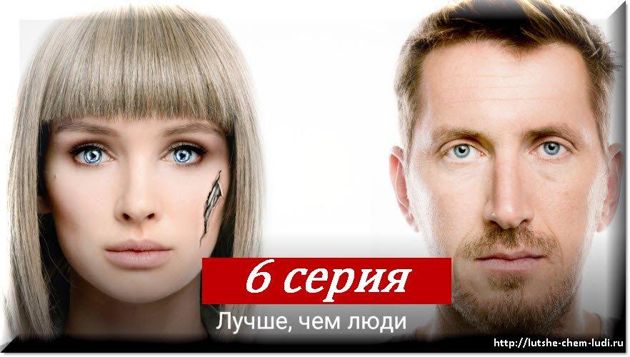 1 сезон 6 серия онлайн - Лучше чем люди