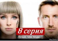 ЛчЛ 9 серия онлайн